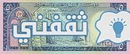 saudiarabiap7b-5riyals-1961-donated_f