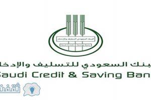 رابط استعلام القرض المعجل في بنك التسليف والادخار السعودي الان 1438 saudi.gov.sa