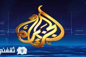 تردد قناة الجزيرة الإخبارية Aljazeera علي النايل سات 2017