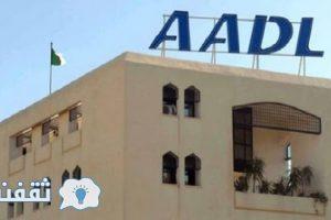 وكالة عدل 2 : اختيار مواقع سكنات عدل 2 واستدعاء مكتتبي aadl 2013