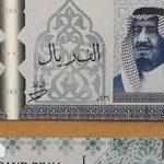 عملة السعودية الجديدة الاصدار السادس 1438 الملك سلمان بالفيديو العملة السعودية الجديدة
