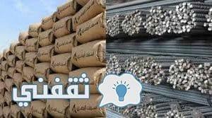 سعر طن الحديد والأسمنت اليوم الجمعة 30-12-2016.. إرتفاع جنوني لأسعار الحديد والأسمنت
