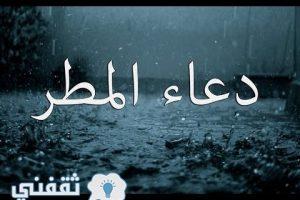دعاء المطر أدعية مستجابة عند نزول المطر والبرق والرعد والرياح أكثر الأدعية المستجابة