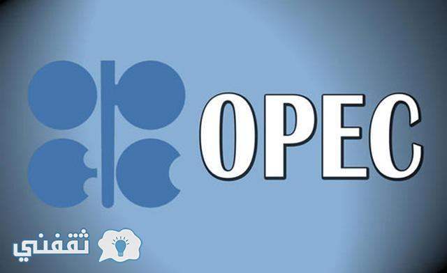 اسعار النفط اليوم , OPEC