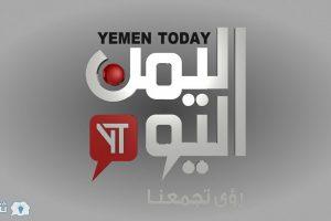 النايل سات يطلق تردد قناة اليمن اليوم على القمر الصناعي