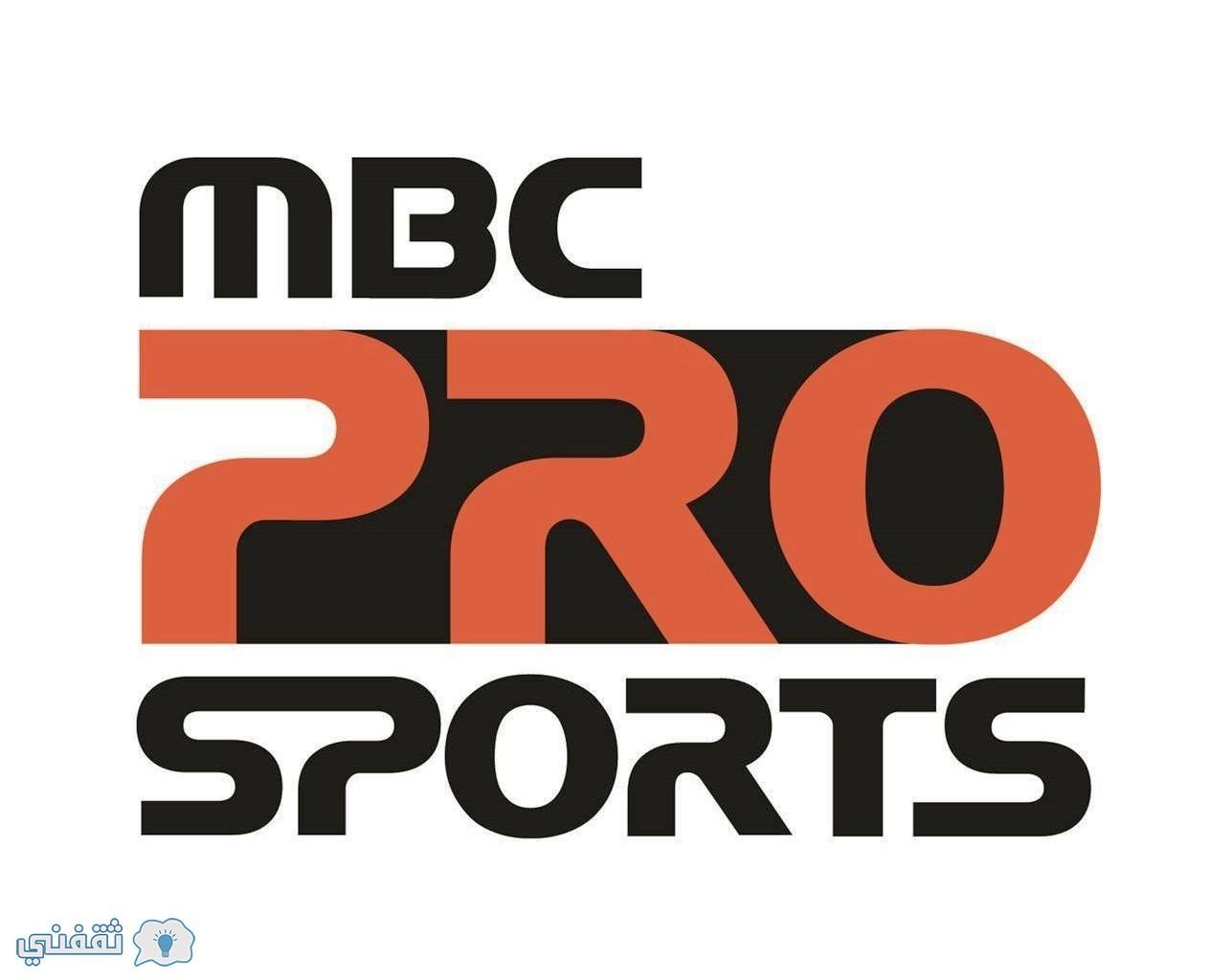 تردد قناة mbc pro sports المالك الحصري لحقوق بث مباريات دوري جميل السعودي للمحترفين