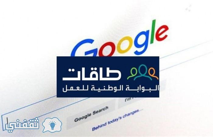 طاقات 1438 : الوظائف الشاغرة الجديدة على تطبيق طاقات حافز السعودي للجوال taqat.sa