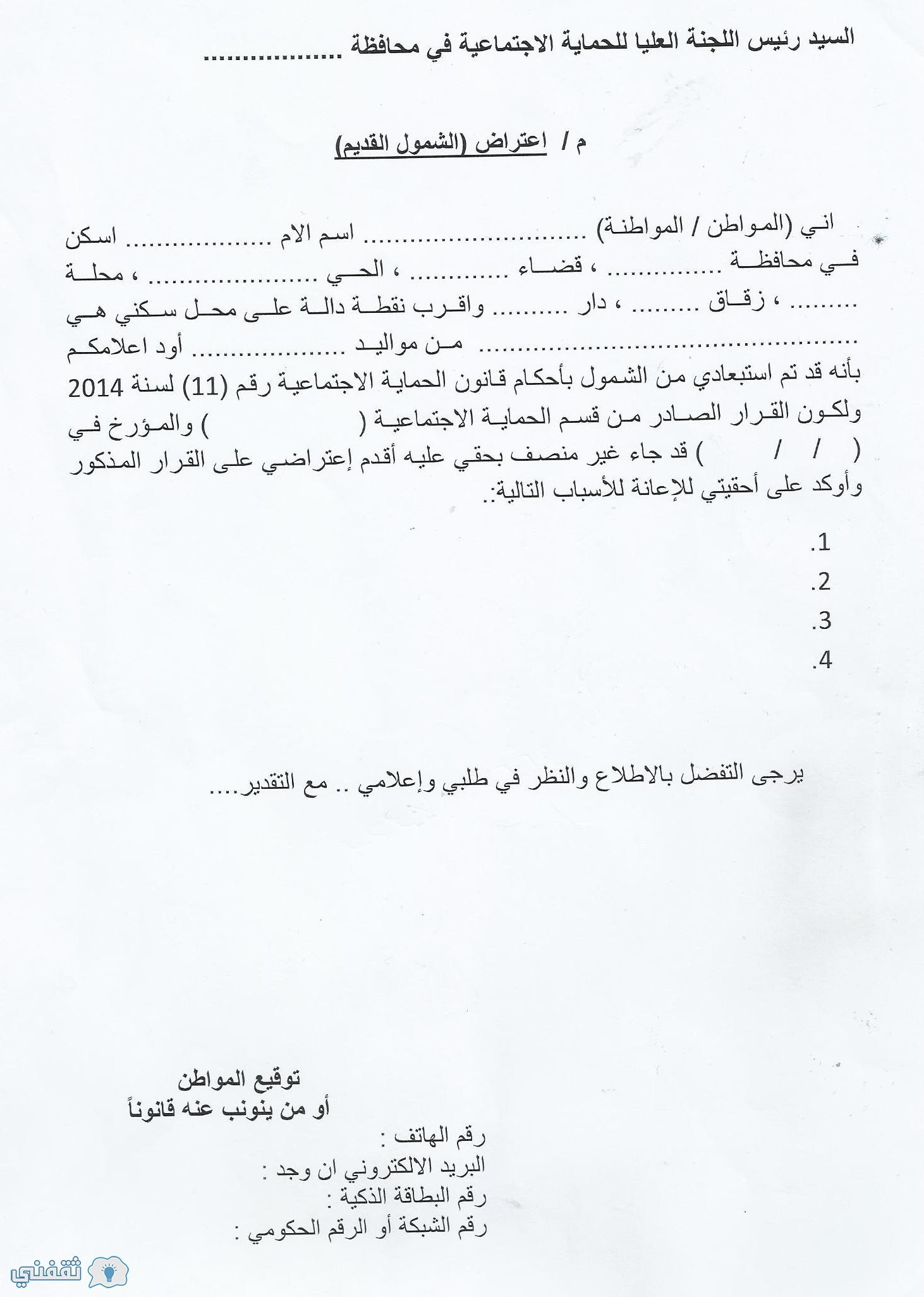 استمارة اعتراض الشمول