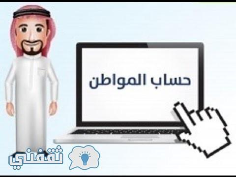 برنامج حساب المواطن: رابط تسجيل حساب المواطن الموحد البوابة الإلكترونية وزارة العمل ca.gov.sa