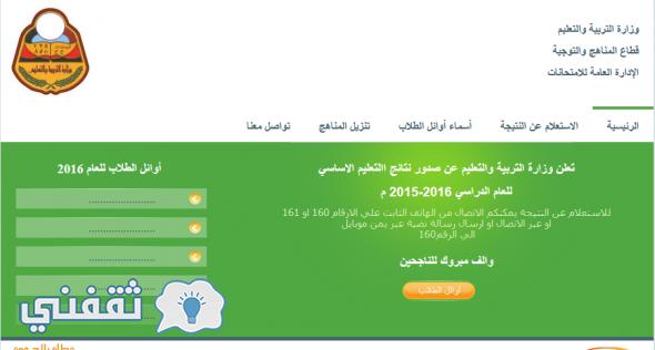 نتائج الثانوية العامة اليمنية 2017 وأرقام جلوس الصف التاسع بالاسم ثلاثي ورباعي yemenmoe.net