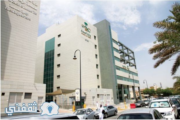 وزارة الصحة تتحرك لاستعادة بدل السكن من غير المستحقين