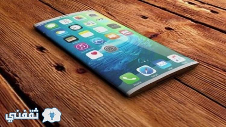 ايفون 8 يتميز بخصائص جديدة تعرف عليها لاول مرة و تعرف على موعد اطلاق iphone8
