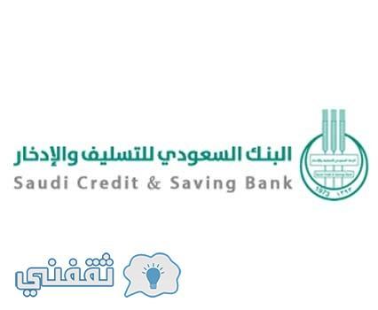 استعلام بنك التسليف والادخار السعودي