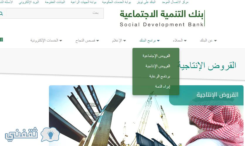 رابط موقع بنك التسليف والادخار السعودي .. تسجيل الدخول والحصول على قروض بنك التنمية