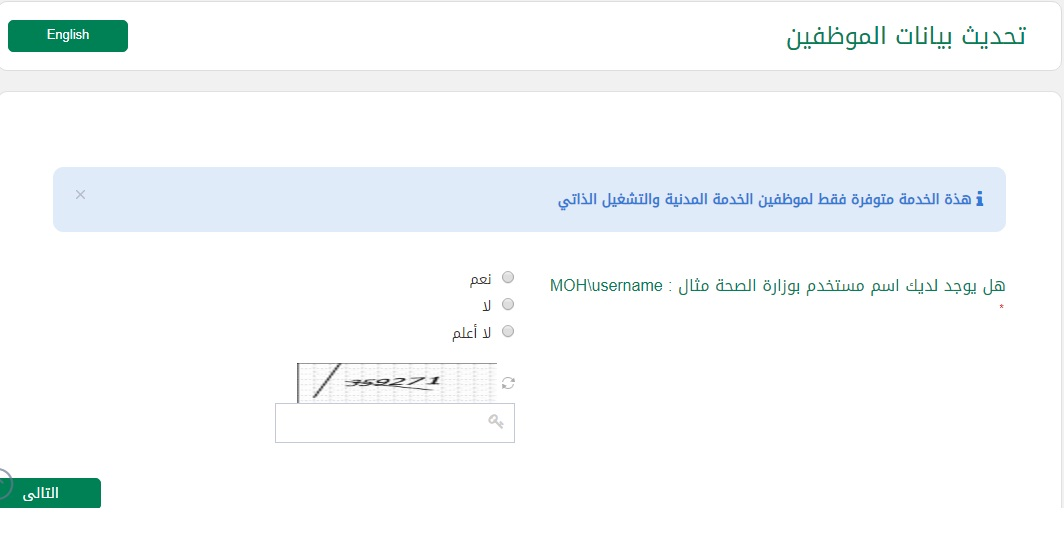 تحديث بيانات موظف بوزارة الصحة السعودية ثقفني