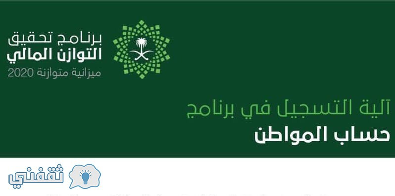 رابط التسجيل في برنامج حساب المواطن الموحد السعودي  https://ca.gov.sa1438-2017- طريقه التسجيل في #برنامج_حساب_المواطن