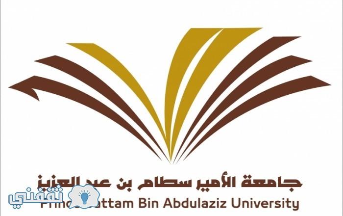 توظيف جامعة سطام 1438هـ : تعرف على مواعيد التقديم ومقرات التوظيف المختلفة jobs.psau