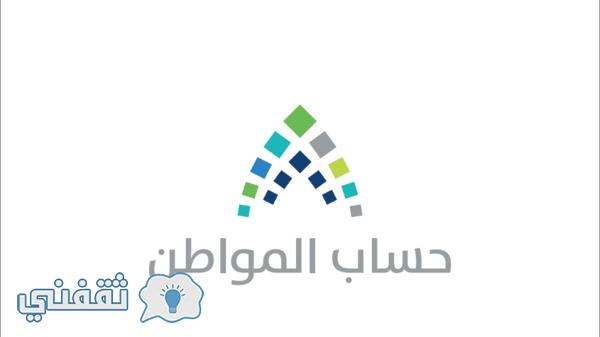التسجيل في برنامج حساب المواطن 1438هـ وزارة العمل الحكومي وتدشين حساب خدمة العملاء عبر تويتر