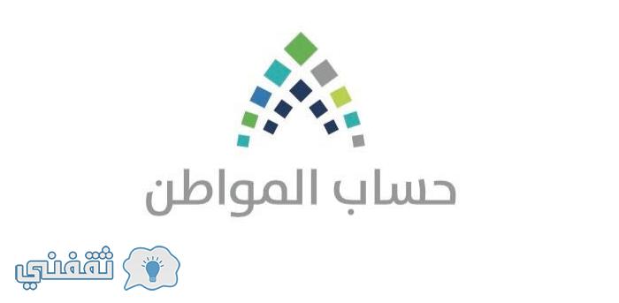 بدء التسجيل فى برنامج حساب المواطن السعودي 1438 : طريقة التسجيل في برنامج حساب المواطن لدعم المواطن المستحق وطريقة حساب الدعم النقدي