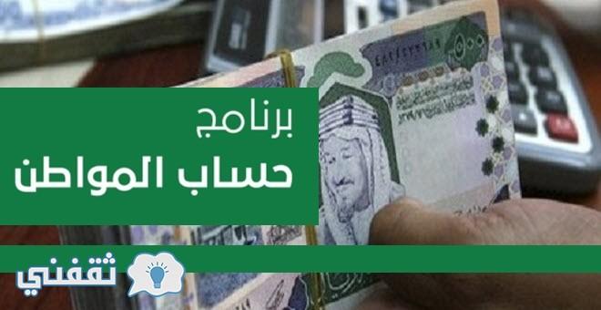 حساب المواطن الموقع الرسمي : موعد صرف الدعم النقدي في حساب المواطن وأول الحاصلين على البدل