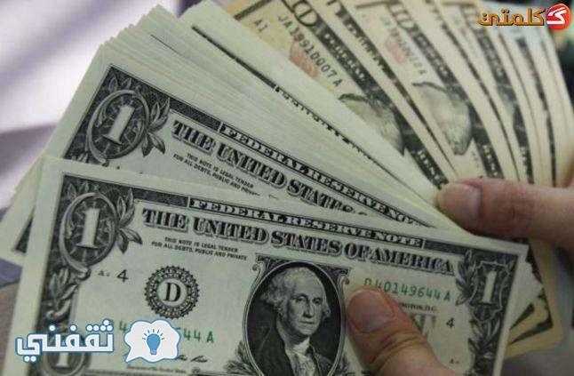 سعر الدولار اليوم الاثنين ببنك CIB مع وجود حالة من الإستقرار خلال الأيام السابقة وارتفاع أسعار السلع بسبب قلة الرقابة من الدولة