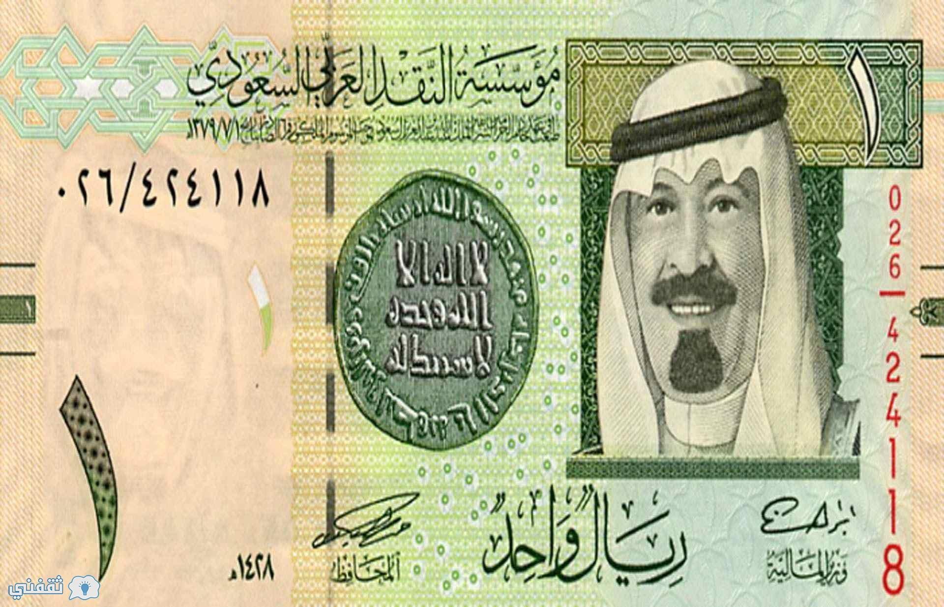 سعر الريال السعودي اليوم الجمعة 24/2/2017 في البنوك