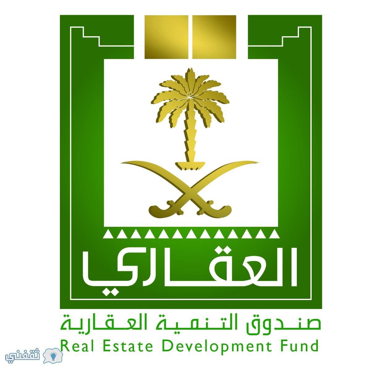 تحديث بيانات الصندوق العقاري 1438هـ .. رابط تحديث صندوق التنمية العقارية للحصول على المنتجات السكنية