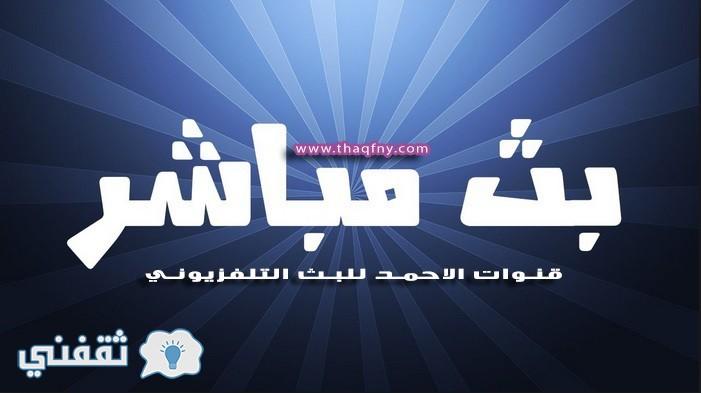 قنوات الاحمد و موقع الاحمد للبث التلفزيوني alahmad tv المباشر المستمر