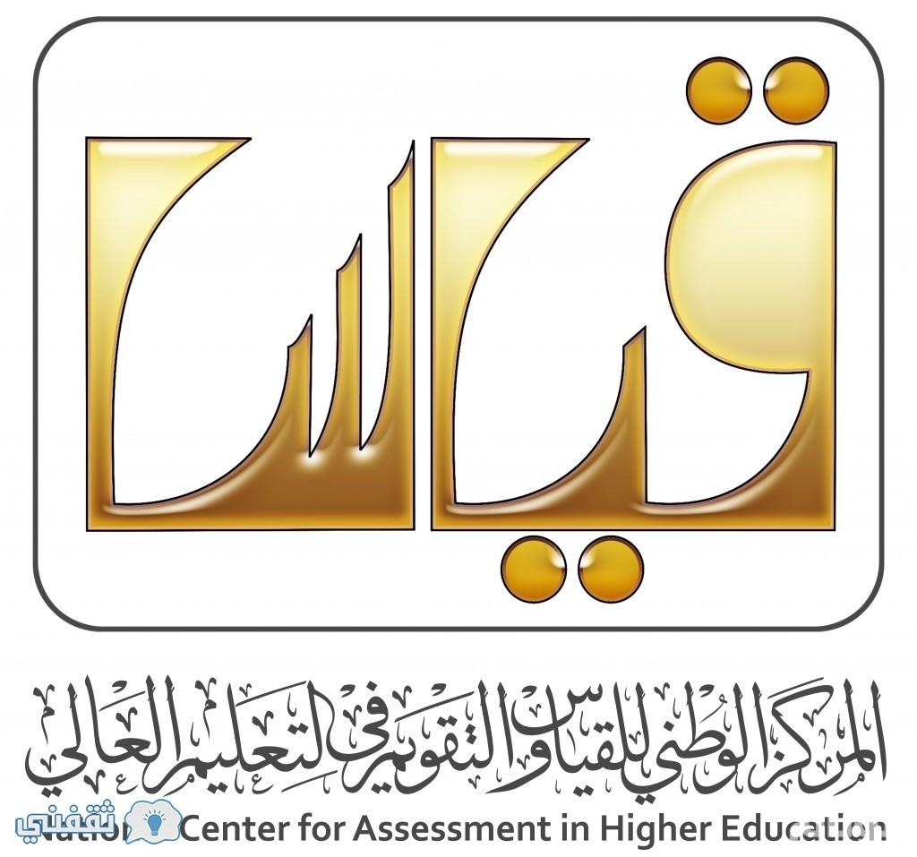 رابط موقع قياس تسجيل تحصيلي : رابط التسجيل في الاختبار التحصيلي بالمركز الوطني للقياس