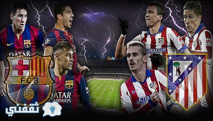 القنوات الناقلة وموعد المباراة بين برشلونة وأتلتيكو مدريد يوم الأحد 26-2-2017 بالجولة الـ 24 بالدوري الأسباني