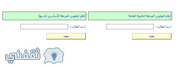 موقع أرقام جلوس الثانوية العامة اليمنية 2017 والصف التاسع التعليم الأساسي وزارة التربية والتعليم