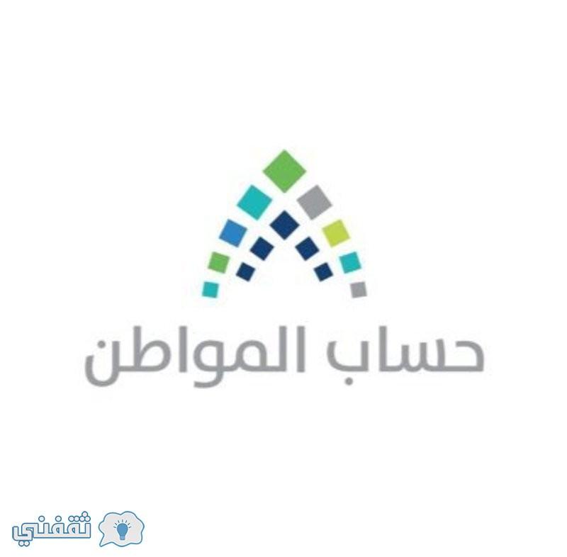 البوابة الالكترونية لحساب المواطن : التسجيل في حساب المواطن السعودي الدعم النقدي ca.gov.sa