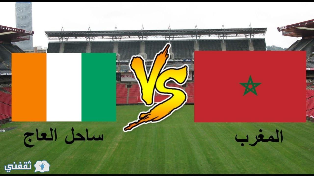 نتيجة أهداف مباراة المغرب وساحل العاج اليوم الموافق 24/1/2017 في كأس الأمم الإفريقية