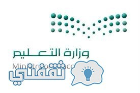 التعليم المهني النوعي الخبرات في أمريكا وكندا تحت إشراف وزارة التعليم السعودية