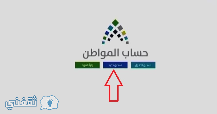 رابط حساب المواطن تسجيل الدخول www-ca-gov-sa : رابط التسجيل في برنامج حساب المواطن السعودي و أعلان نتائج أهلية برنامج حساب المواطن