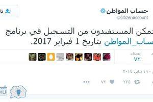 برنامج البدل النقدي في حساب المواطن citizen account .. ربط الإيجار ببرنامج حساب المواطن السعودي