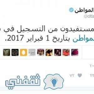 رابط التسجيل في حساب المواطن citizen account .. توقف بوابة موقع حساب المواطن 1438