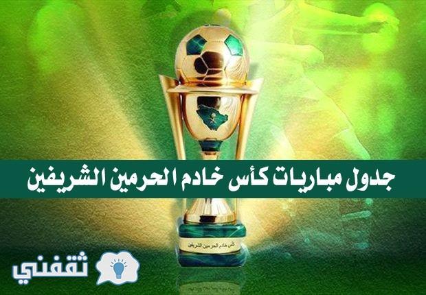 جدول مواعيد ونتائج مباريات كأس خادم الحرمين الشريفين 2017 – كأس الملك السعودي
