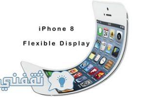 تعرف على مواصفات وموعد ايفون 8 الجديد iphone 8