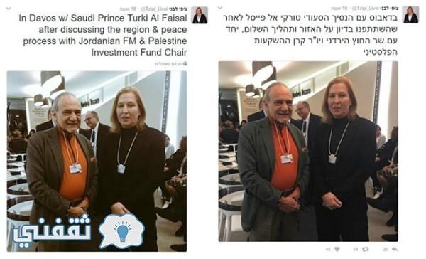 وزيرة الخارجية الاسرائيلية ليفني تنشر صور لها مع الأمير السعودي تركي الفيصل