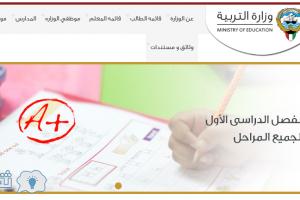 نتائج الثانوية العامة بالكويت 2017 من موقع المربع الإلكتروني