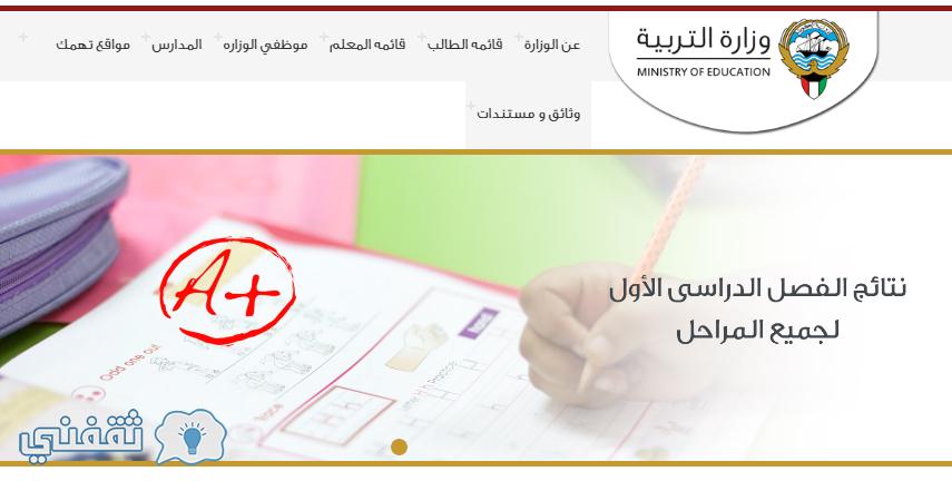 المربع الالكتروني نتائج الطلاب : رابط الموقع الالكتروني وزارة التربية الكويت نتائج الاختبارات