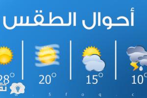 حالة الطقس اليوم السبت28/1/2017 في مصر والدول العربية ودرجات الحرارة المتوقعة في كافة محافظات مصر والسعودية