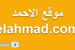 موقع الاحمد elahmad لمشاهدة القنوات الفضائية والتليفزيونية