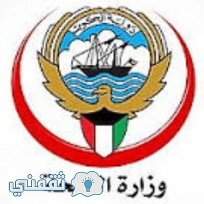وزارة الصحة بالكويت .. إنفلونزا H5N8 لا تشكل خطر على صحة المواطن.. موقع وزارة الصحة