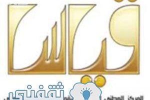 qiyas .. فتح باب التسجيل في موقع قياس .. رابط استعلام موعد اختبارات المركز الوطني للقياس .qiyas.sa