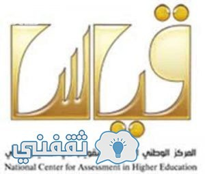 فتح باب التسجيل في موقع قياس qiyas.sa ..  موقع قياس يفتح التسجيل في الاختبار التحصيلي علمي للطلاب