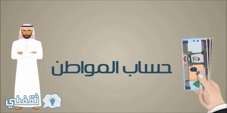 البوابة الالكترونية حساب المواطن ca.gov.sa : حقيقة ما يشاع والصحيح حول تسجيل حساب مواطن