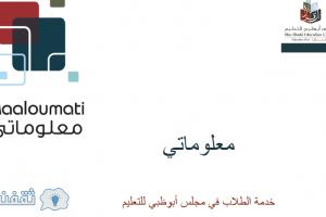 معلوماتي مجلس أبوظبي للتعليم : موقع esis نتائج الثانوية العامة وموقع معلوماتي