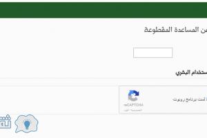 رابط الاستعلام عن المساعدة المقطوعة بالسجل المدني : استعلام مقطوعة الضمان شهر رمضان